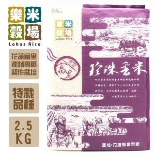 【樂米穀場】花蓮富里珍珠香米2.5kg(來自花蓮富里的優質香米新品種)