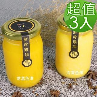 【一午一食】黃金雞油(3入)