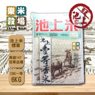 【樂米穀場】台東池上一等香米6kg(池上一等好米)/