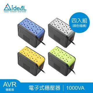 【愛迪歐IDEAL】PSCU-1000四入組 顏色隨機出貨(穩壓器AVR 1KVA)
