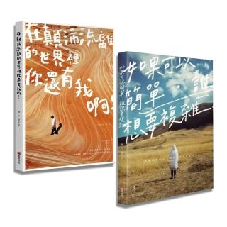 Peter Su的生命成長之旅(如果可以簡單,誰想要複雜+在顛沛流離的世界裡 你還有我啊)