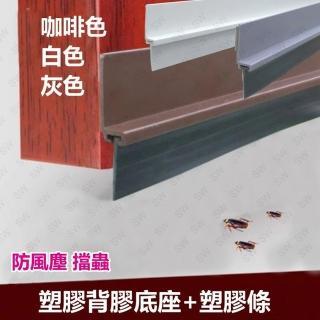 長110CM 咖啡色/白色/灰色 長塑膠 防塵條(門底縫擋條(背膠)門底氣密條 密縫條 隔音條 門封條)