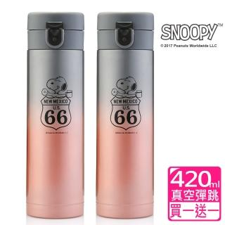 【SNOOPY史努比】酷仔彈蓋#304不鏽鋼保溫瓶420ml(買一送一)