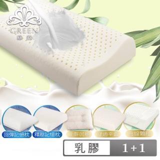 【Green  綠的寢飾】魅力(買一送一 頂級特大型乳膠枕-人體工學/按摩顆粒/止鼾凹槽乳膠枕4款任選)