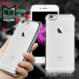 【CityBoss】iPhone 6s / 6 4.7吋 軍規5D防摔手機殼