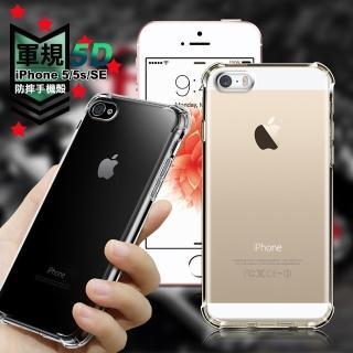 【CityBoss】APPLE iPhone 5/5s/SE 軍規5D防摔手機殼