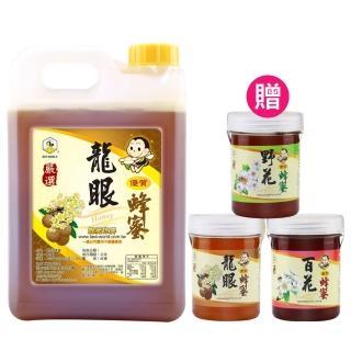 【蜂蜜世界】龍眼/野花/百花蜂蜜3000g買1贈3(贈嚐鮮瓶130gX3入)