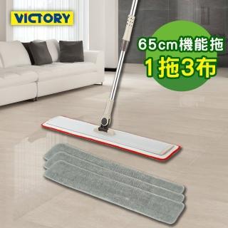 【VICTORY】鋁合金超特大機能平板拖把#1025077(1拖3布)
