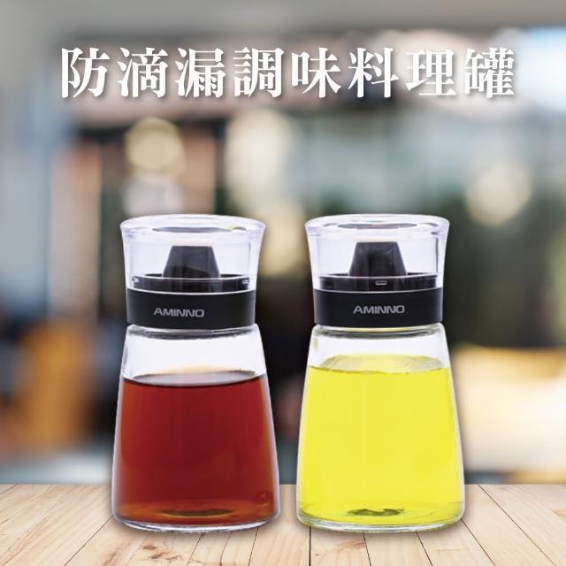 【廚房必備】防滴漏調味料理罐(玻璃調味瓶