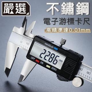 【嚴選】不鏽鋼液晶螢幕電子游標卡尺(0-150mm)
