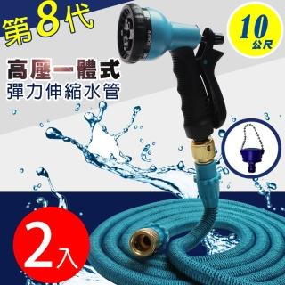 【Effect】第八代高壓一體式8段彈力伸縮水管(兩入/10公尺/贈水龍頭轉接頭)
