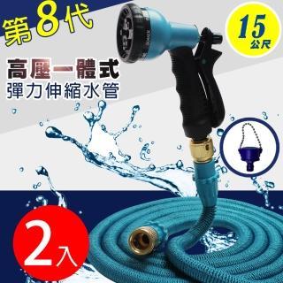 【Effect】第八代高壓一體式8段彈力伸縮水管(兩入/15公尺萬用轉接頭)