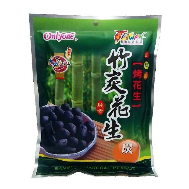 【海龍王】竹炭花生(150g-純素)