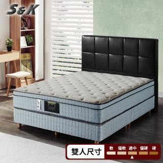 【S&K】乳膠記憶膠涼感蜂巢獨立筒床墊(雙人5尺)-618限定防疫好眠