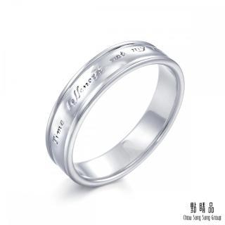 【點睛品】V&A博物館系列 真愛 鉑金情侶結婚戒指(男戒)