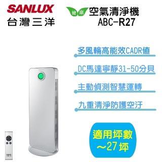 【SANLUX 台灣三洋】27坪負離子空氣清淨機(ABC-R27)