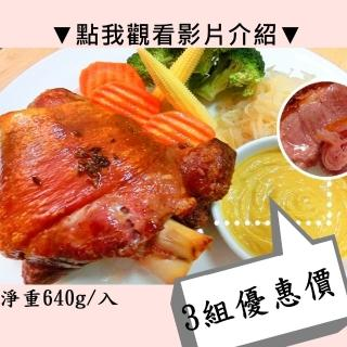 【秘傳美食料理】主廚秘傳-快速上桌版!酥烤脆皮德國豬腳3組入640g(豬腳、脆皮豬腳、烤豬腳、秘傳)