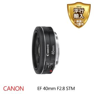 【Canon】EF 40mm f/2.8 STM 超薄餅乾鏡(平行輸入)