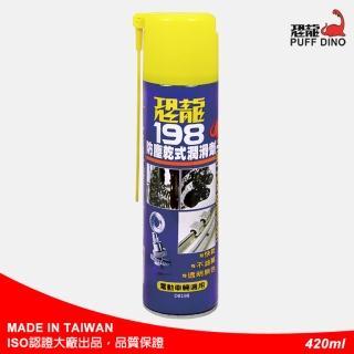 【PUFF DINO 恐龍】198防塵乾式潤滑劑420ml(乾式潤滑油/鍊條潤滑油/鏈條油/鍊條油)