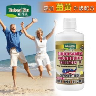 【National vita 顧可飛】葡萄糖胺薑黃軟骨素(946ml)