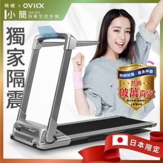 【映峻_OVICX】小簡隔震型跑步機(全台獨家避震隔震技術、安靜舒適!)