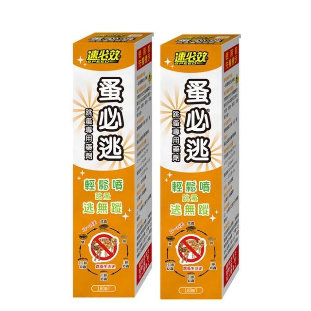 【速必效】蚤必逃跳蚤專用藥劑X2瓶(跳蚤