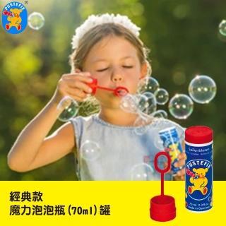 【德國Pustefix】經典款魔力泡泡瓶(70ml)