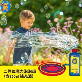 【德國Pustefix】二件式魔力泡泡環(內含250ml補充液)