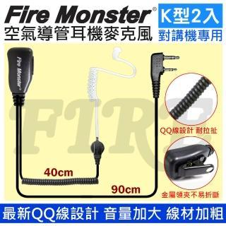 【Fire Monster】無線電對講機專用 空氣導管耳機麥克風 2入組(兩種尺寸耳塞 QQ線設計 配戴舒適)