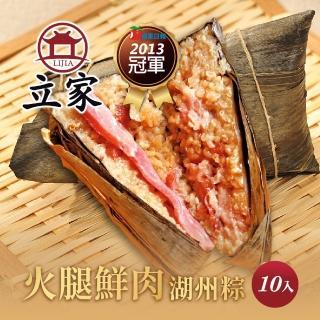 【南門市場立家】火腿湖州粽10粒(2018蘋果日報粽子評比得獎名粽)