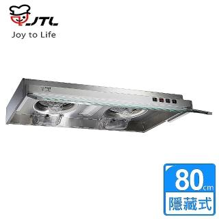 【喜特麗】隱藏式排油煙機全機不鏽鋼 80公分(JT-1833M)