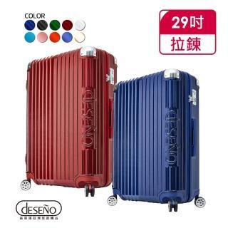 【Deseno】尊爵傳奇IV-29吋新型防爆拉鍊行李箱(多色任選)