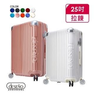 【Deseno】尊爵傳奇IV-25吋防爆新型拉鍊行李箱(多色任選)