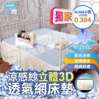 【SANKI 三貴】涼感紗立體3D透氣網床墊(150*186)