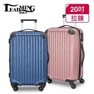【Leadming】韋瓦四季20吋耐撞抗摔行李箱(4色可選/不破箱新料材質)/