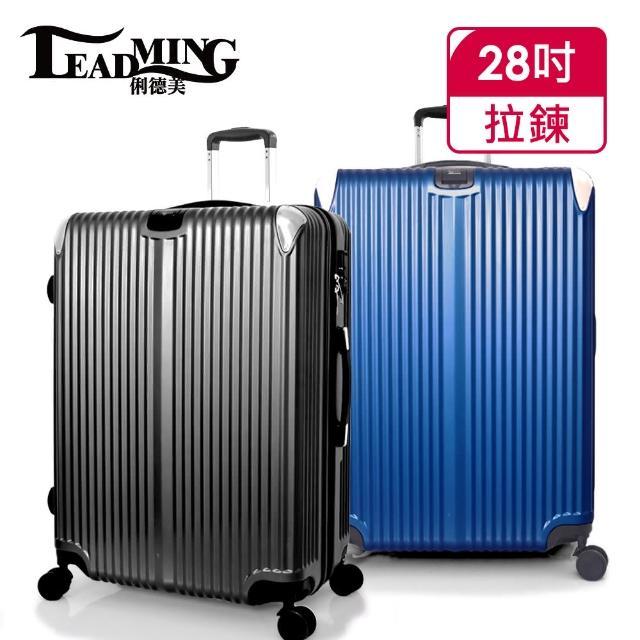 【Leadming】城市光影28吋防刮硬殼行李箱II(多款多色可選)/