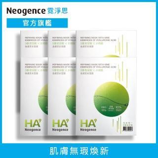 【Neogence霓淨思】HA9 9重玻尿酸煥膚更新面膜5片/盒★6入組