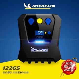 【Michelin 米其林】數位顯示高速自動打氣機(12265)