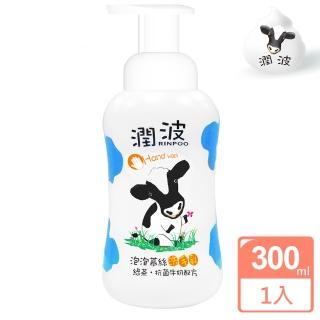 【潤波】綠茶抗菌 牛奶泡泡慕絲洗手乳 300ml