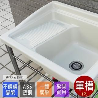 【Abis】日式穩固耐用ABS塑鋼洗衣槽-不鏽鋼腳架(1入)