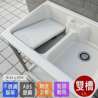 【Abis】日式穩固耐用ABS塑鋼雙槽式洗衣槽-不鏽鋼腳架(1入)