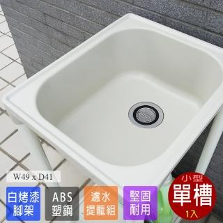【Abis】日式穩固耐用ABS塑鋼小型水槽/洗衣槽(1入)