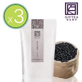 【恩品禮茶】黑豆牛蒡茶包(8g - 30包 X 3大包)