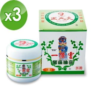 【王大夫一條根】一擦靈酸痛油膏乙類成藥(50gX3)