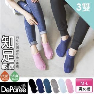 【蒂巴蕾】知足嚴選抗菌消臭棉襪-女船襪(3入)