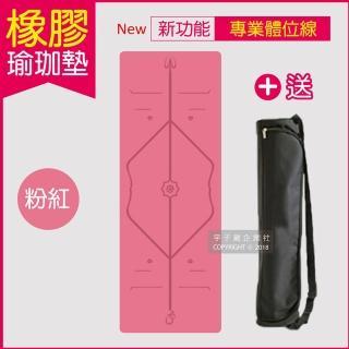 【生活良品】頂級PU天然橡膠瑜珈墊-正位體位線-厚度5mm高回彈專業版-粉紅色(贈牛津布600D背袋及綁帶)