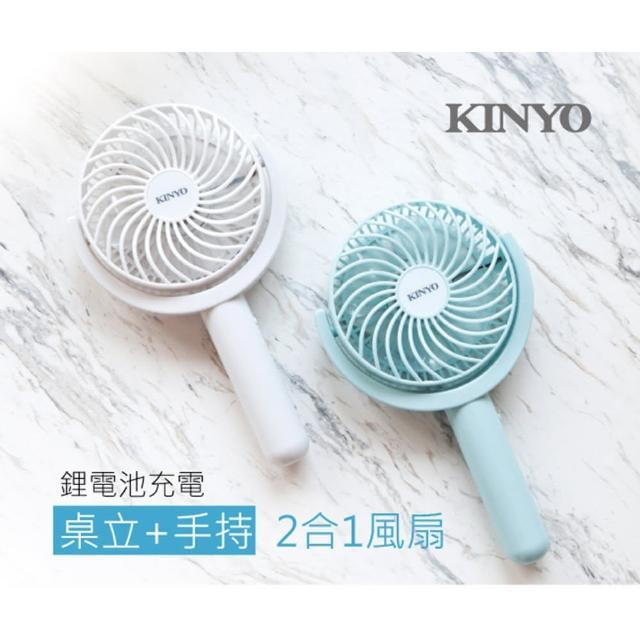 【KINYO】鋰電池充電桌立手持2合1風扇(UF147)