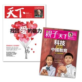 【momo獨家享5折】天下雜誌12期+親子天下雜誌6期