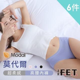 【遠東FET】莫代爾超柔感女款內褲-6件組(顏色隨機出貨)