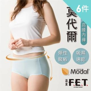【遠東FET】莫代爾超柔感女款高腰內褲-6件組(顏色隨機出貨)